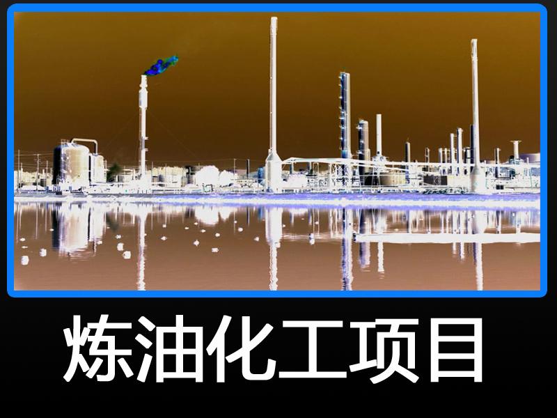 煉油化工項目