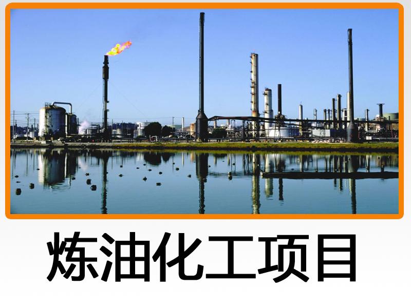 石油工業建設項目經濟評價系統軟件-煉油化工項目